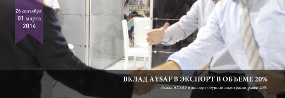 Aysaf vystavka postavshikov obuvnoy promyshlennosti v Stambule  2