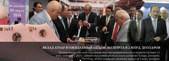 Aysaf vystavka postavshikov obuvnoy promyshlennosti v Stambule v 2014