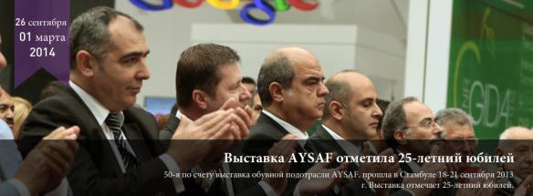 Aysaf vystavka postavshikov obuvnoy promyshlennosti v Stambule